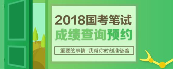 2018国考笔试成绩查询预约提醒