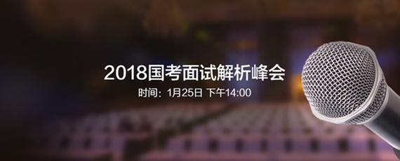 2018国考面试解析峰会