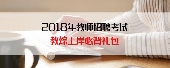 2018年教师招聘考试教综上岸必备礼包