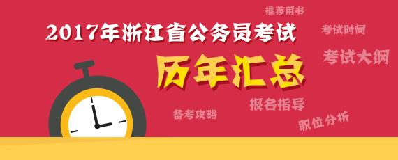 2016省考状元,华图榜单!