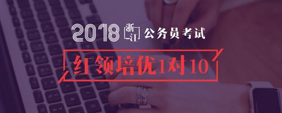 2018年省考红领培优1对10课程!