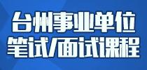 2014浙江省舟山事业单位面试
