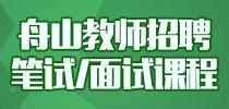 2014浙江省宁波事业单位面试