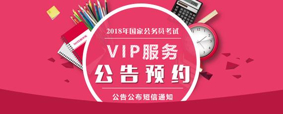 2018国考公告-浙南华图开通预约服务入口