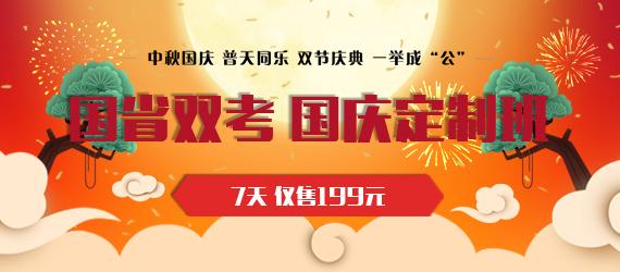 """中秋国庆 普天同乐 双节庆典 一举成""""公"""""""
