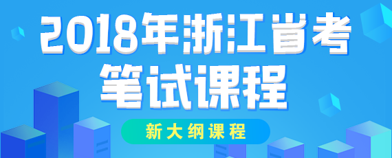 2018年浙江省考笔试课程-浙南分校