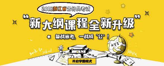 2018浙江省公务员考试_新大纲课程