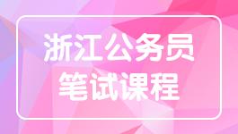 浙江betway必威体育笔试课程