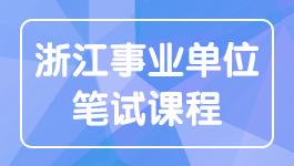 浙江事业单位笔试课程