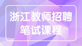 浙江教師招聘筆試課程