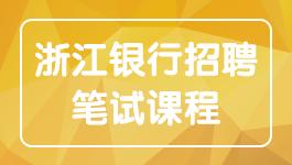 浙江銀行招聘筆試課程