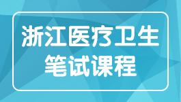 浙江医疗卫生笔试课程