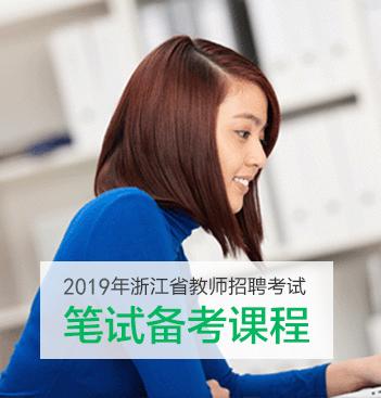 浙江教师必威体育app必威体育 betwayapp