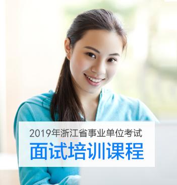 浙江事业单位必威体育 betwayapp