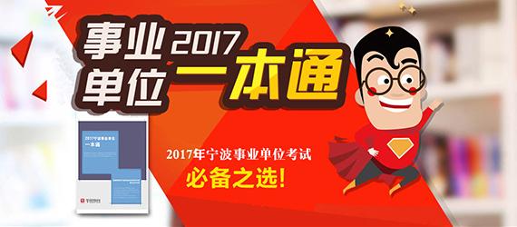 2017宁波事业单位一本通,你的必备之选!