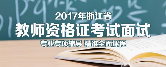 2018年教师资格证考试面试,专业专项辅导,精准全面课程!