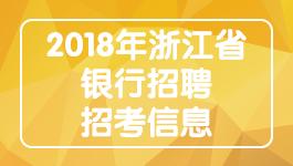 2018年浙江省银行招聘招考信息