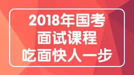2018年国考面试课程吃面快人一步