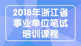 2018年浙江省事业单位笔试培训课程