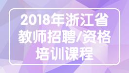 2018年浙江省教师必威体育app/资格培训课程