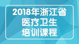 2018年浙江省医疗卫生培训课程