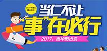 2017红领培优护航国考