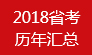 2018省考历年汇总!
