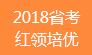 2018年省考红领培优密训营!