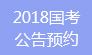 2018国考公告VIP服务-短信预约服务入口