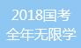 2017国考笔试课程,华图助力!