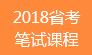2018年浙江省考笔试新大纲课程!