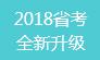 """2018年省考新大纲课程全新升级,备战省考,一战成""""公""""!"""