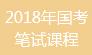 2017年国考,千场讲座万里行!